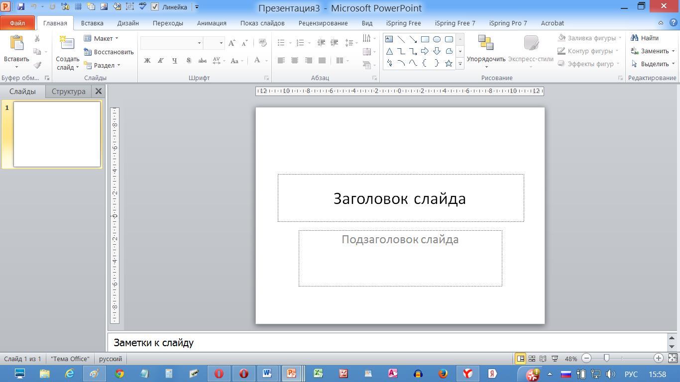 повер поинт программа для создания презентаций