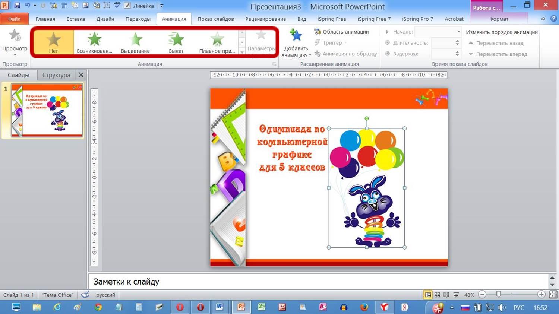 Как сделать слайды в презентации по щелчку