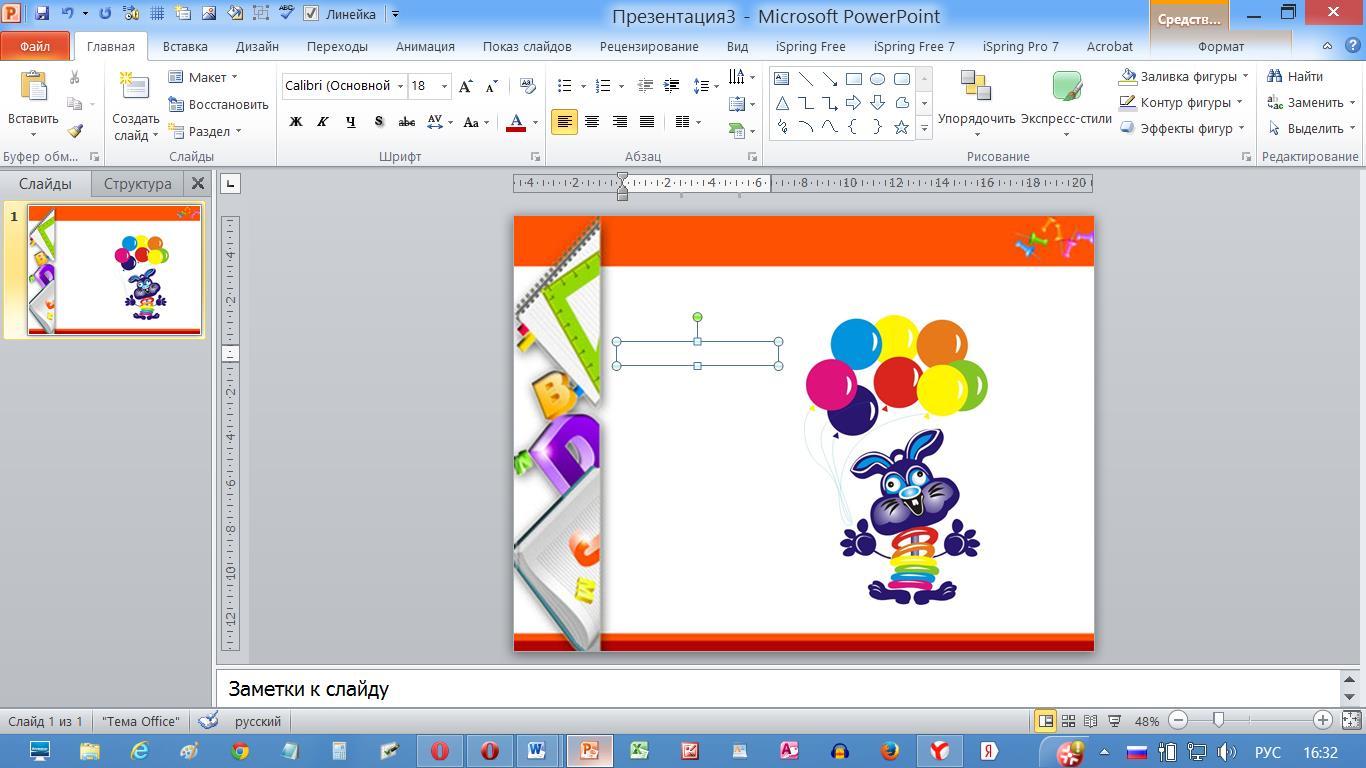 Как сделать картинку фоном в презентации в powerpoint 29